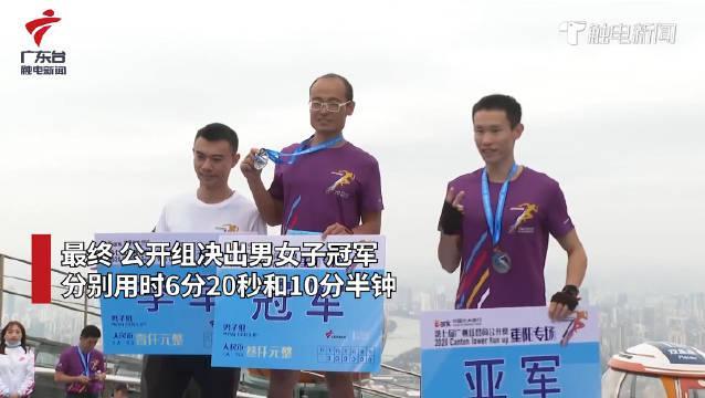 广州塔首届重阳登高赛,奥运冠军天团和援鄂医疗队代表来助阵