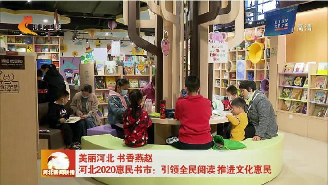 美丽河北 书香燕赵——2020惠民书市:引领全民阅读 推进文化惠民