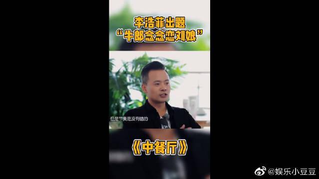 """李浩菲出题""""牛郎念念恋刘娘"""",林大厨挑战好好笑"""