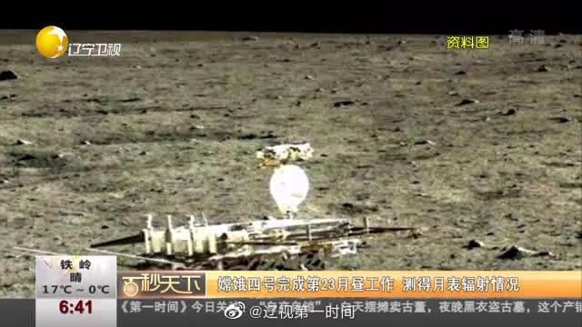 嫦娥四号完成第23月昼工作 测得月表辐射情况