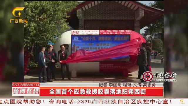 广西全国首个应急救援胶囊落地阳朔西街