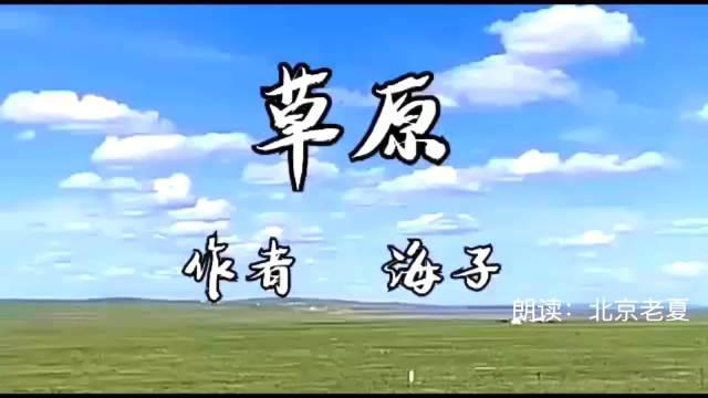 《草原上》—— 海子 / 制作:恒敏(朗读:北京老夏)