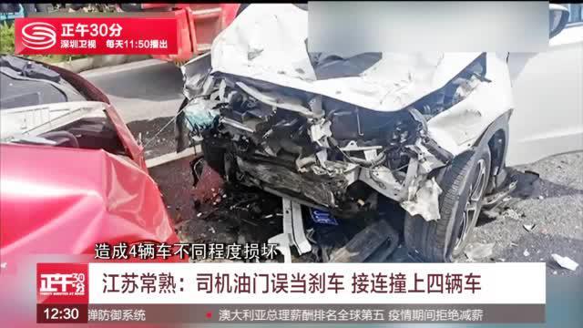 江苏常熟:司机油门误当刹车 接连撞上四辆车