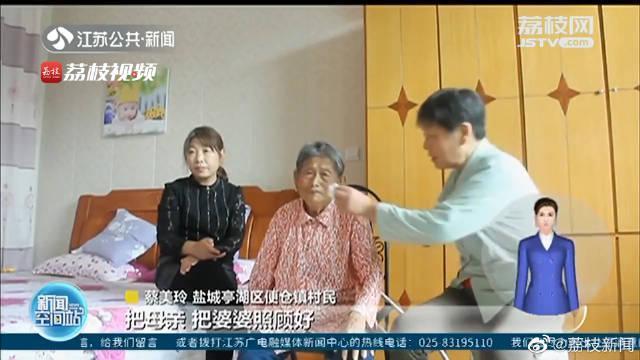 盐城 用行动诠释孝道 64岁儿媳照料瘫痪婆婆16年