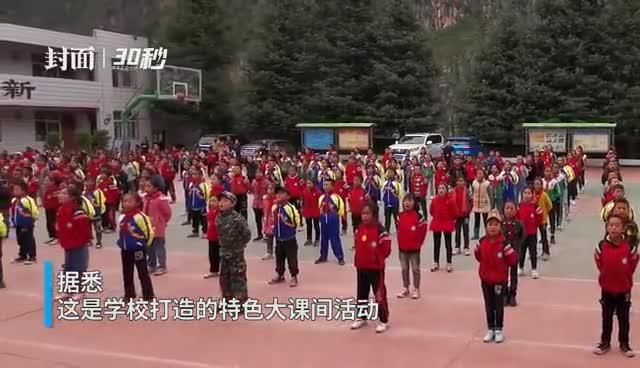 30秒丨四川凉山一学校 课间操410余人共诵《三字经》