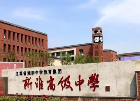成长的乐园,教育的圣园,后起之秀新淮高级中学闪耀登场