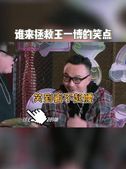 """被钱枫私服戳中笑点的王一博,汪涵忍不住说""""你要控制你自己""""!"""