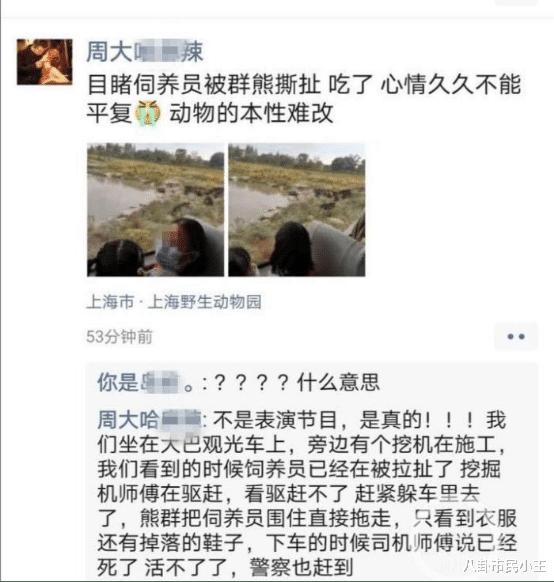 上海:饲养员被熊咬身亡,游客在观光车上看到可怕瞬间,画面曝光