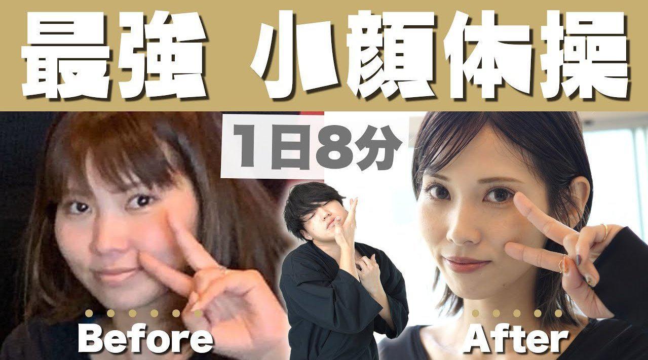 人气美容整体师川岛悠希在油管上分享了8分钟最强瘦脸操💆教程