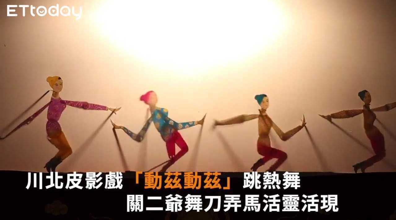 艺飨四川 /动兹动兹跳热舞 川北皮影戏「舞刀弄马」灵魂出演