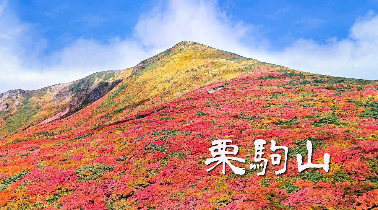 跨越宫城县、岩手县和秋田县的栗驹山以红叶闻名……