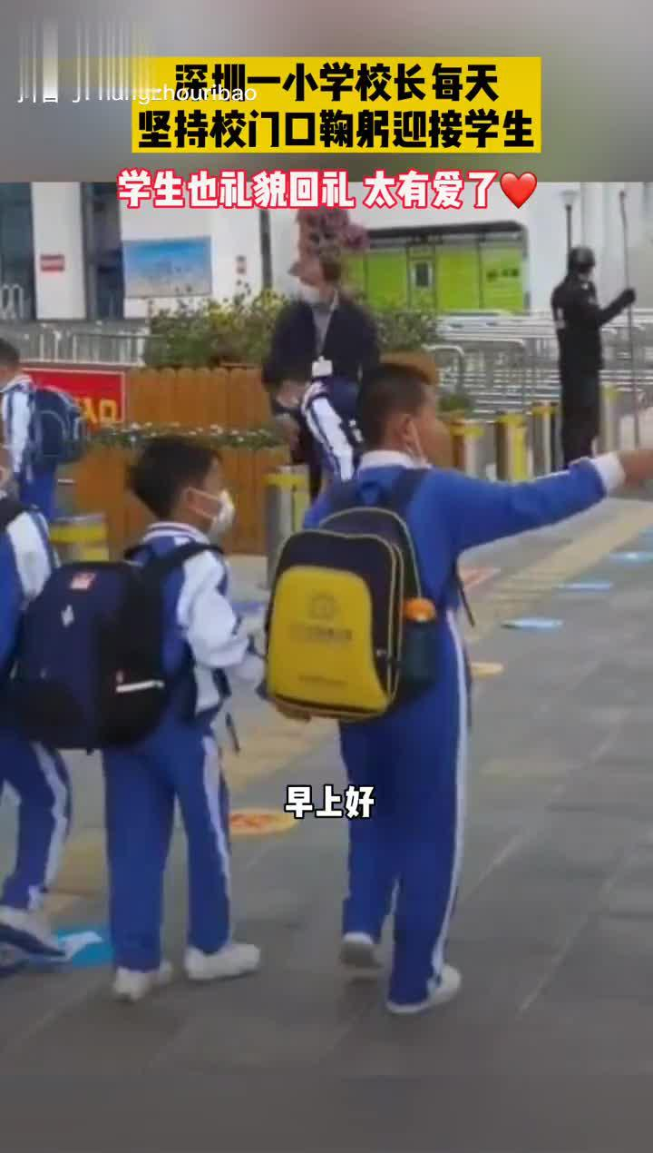 深圳一小学校长每天坚持校门口鞠躬迎接学生
