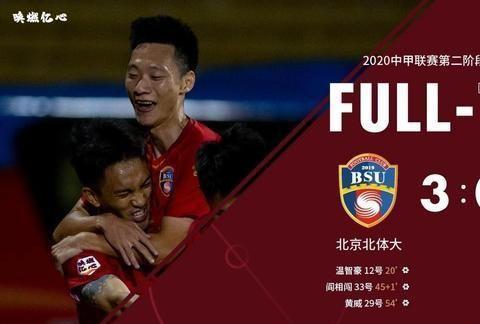 温智豪、闫相闯、黄威破门 万厚良被罚下 北体大3-0击败北京人和