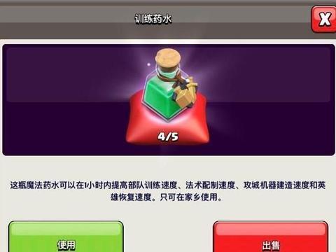 部落冲突:BUG频繁出现,训练药水加速16小时?玩家难以置信