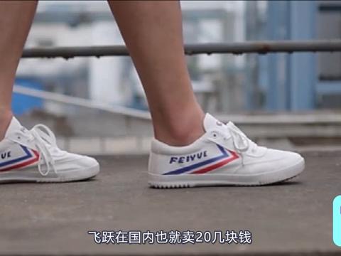 老国货飞跃运动鞋的前世今生:翻身变潮牌,却因为被法国人捡漏?