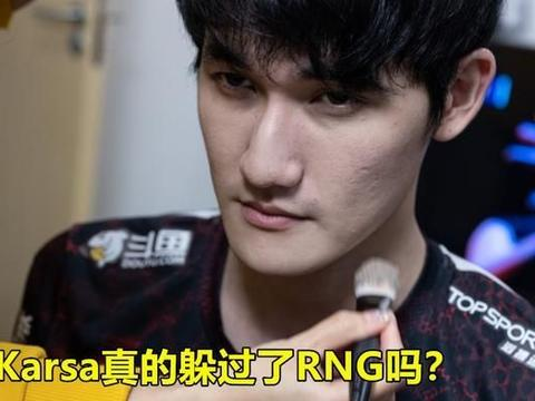 不敌SN后,TES双C彻底跌落神坛,真就成了第二个RNG?