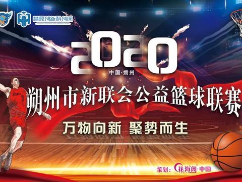 万物向新 聚势而生 朔州市(区县)新联会公益篮球联赛开赛