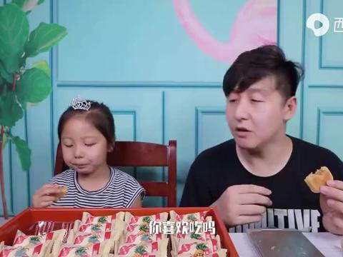 试吃台湾省特产,佳德凤梨酥,6岁小孩说老好吃了