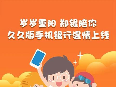 岁岁重阳:郑银陪你久久版手机银行温情上线