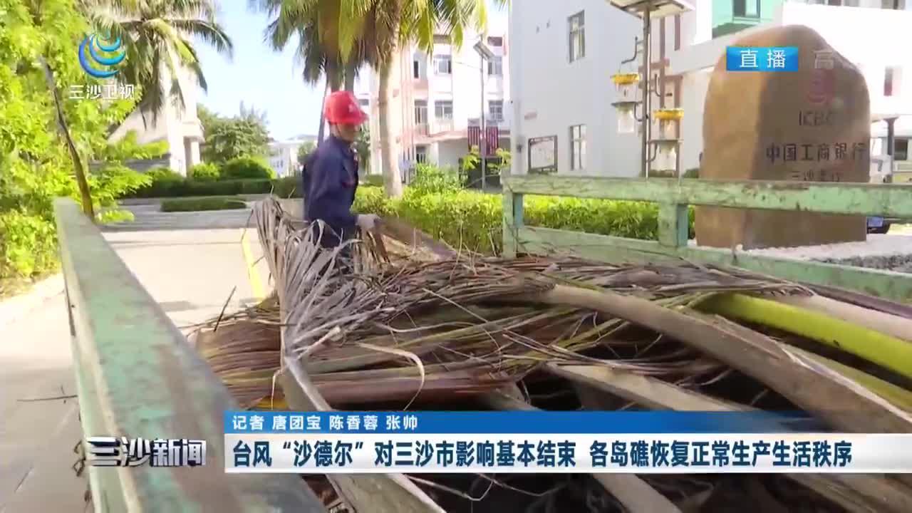 """台风""""沙德尔""""对三沙市影响基本结束 各岛礁恢复正常生产生活秩序"""