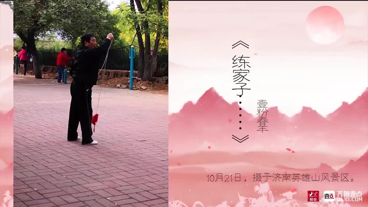 """壹点号重阳节特别征集:活力四射!山东老年达人的""""不服老""""瞬间"""