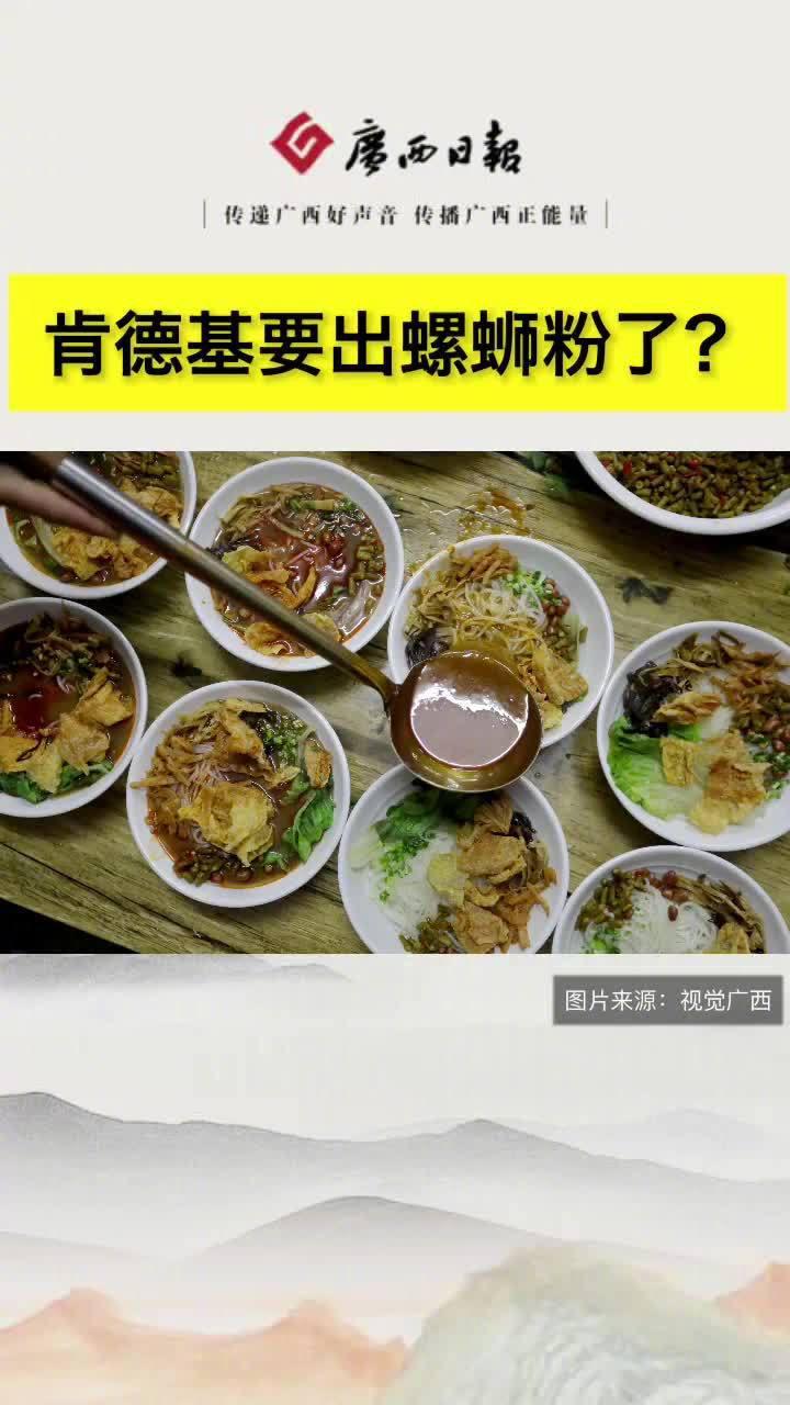 KFC要出柳州螺蛳粉啦,你愿意尝试吗