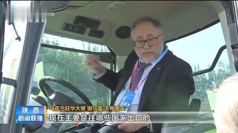 【农高会•高端访谈】陕西广播电视台专访乌克兰驻华大使卡梅舍夫