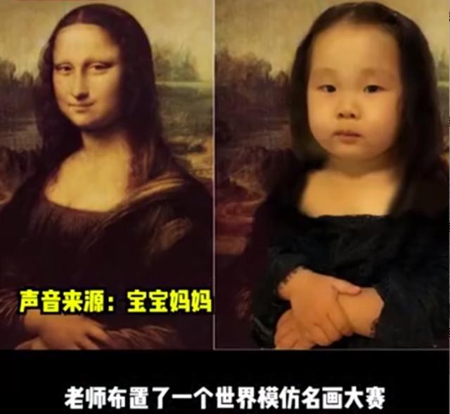 """小女孩在妈妈的妙手下,神还原""""蒙娜丽莎""""获高赞,网友:太像了"""