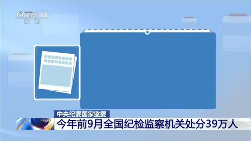 中央纪委国家监委 今年前9月全国纪检监察机关处分39万人