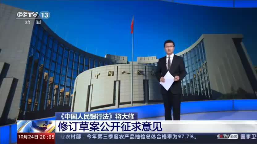 《中国人民银行法》将大修 修订草案公开征求意见