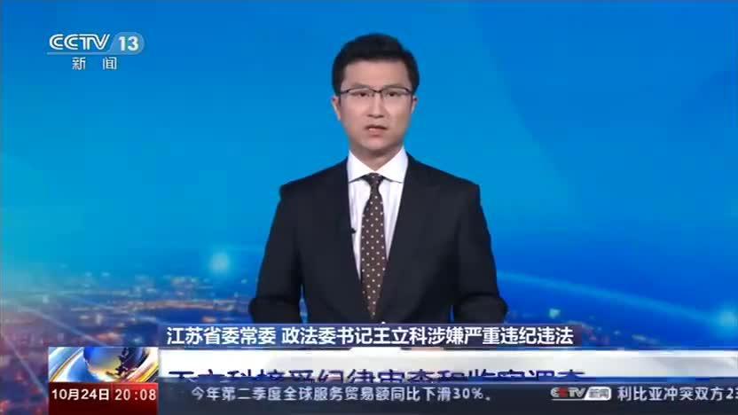 江苏省委常委 政法委书记王立科涉嫌严重违纪违法 王立科接受纪律审查和监察调查