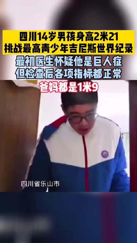 四川14岁男孩身高2米21,挑战最高青少年吉尼斯世界纪录!
