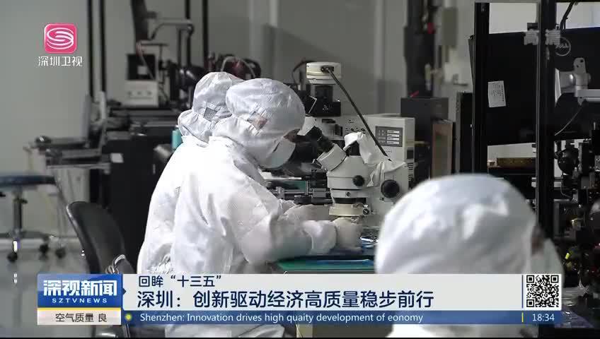 """回眸""""十三五"""" 深圳:创新驱动经济高质量稳步前行"""