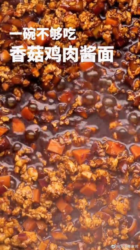 香菇酱鸡肉拌面,简单易学,看完你学会了吗