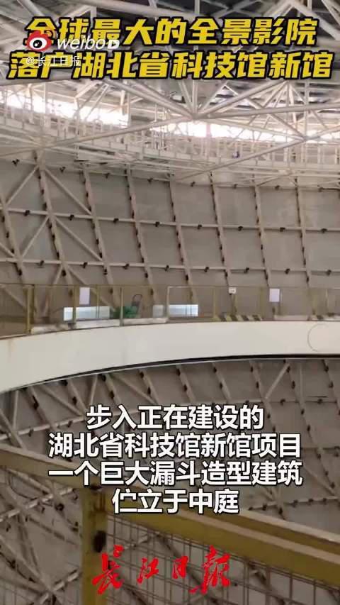 全球最大的全景影院落户湖北省科技馆新馆