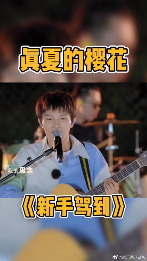 周深吉他弹唱好温柔! 汽车音乐会秒变毕业歌会~