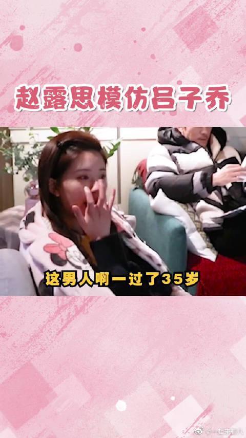 赵露思的模仿库又添新作 学啥像啥有吕子乔那味了~