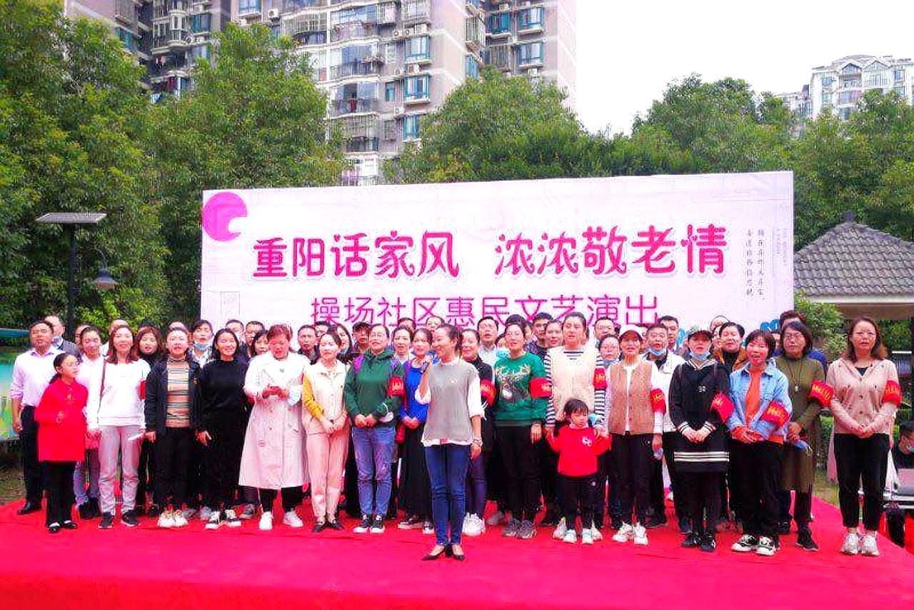 武汉操场社区,惠民文艺汇演活动,重阳话家风浓浓敬老情