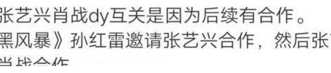 太可惜了!肖战与张艺兴全新合作曝光,或无望参加《我们的歌2》