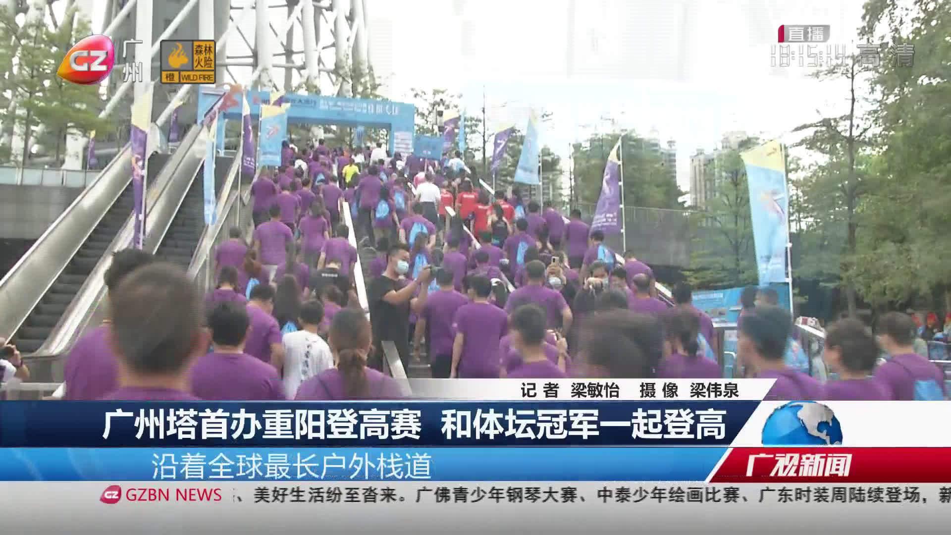 广州塔首办重阳登高赛 和体坛冠军一起登高