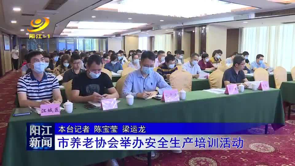 阳江市养老协会举办安全生产培训活动