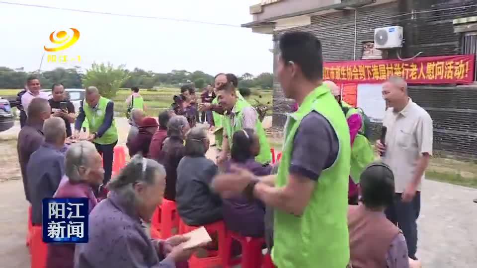 阳江市放协慰问雅韶镇下海屋村高龄老人