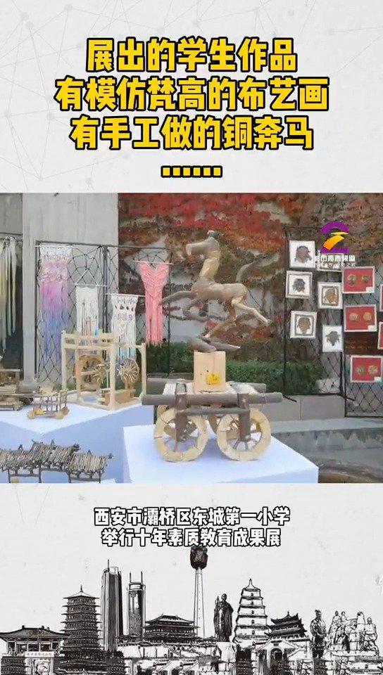 模仿梵高布艺画、手工制作铜奔马 西安一小学素质教育成果展来了