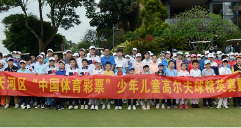 """2020年天河区""""中国体育彩票""""少年儿童高球精英赛暨选拔赛圆满收官"""