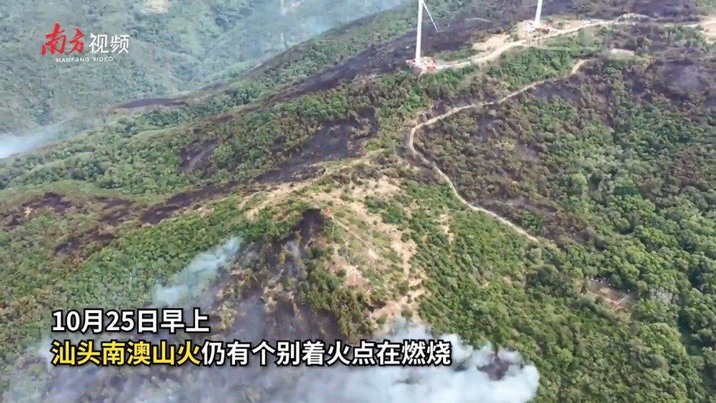 汕头南澳发生森林火灾 南澳扑火仍在继续,航拍直击救援现场