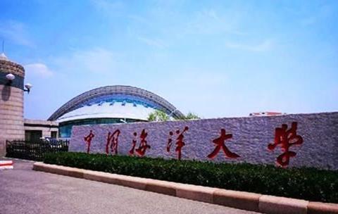 中国海洋大学48个本科专业2020年最新录取分数大排名
