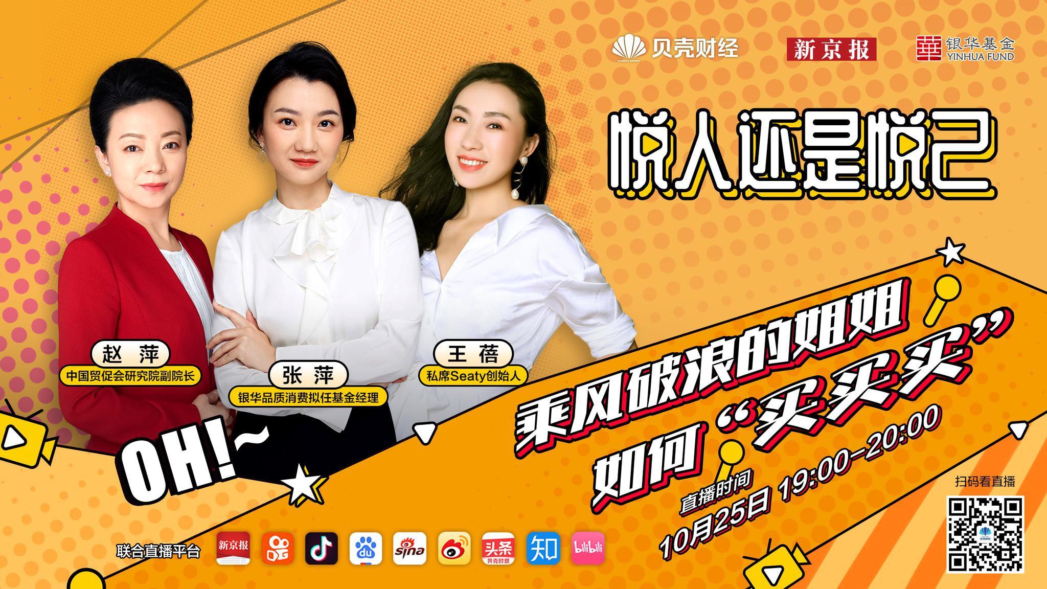 女性消费变革带来哪些投资机会?三位姐姐亲临直播厅揭秘了!图片