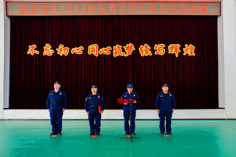 固原消防救援支队圆满完成2020年度全员岗位大练兵比武竞赛