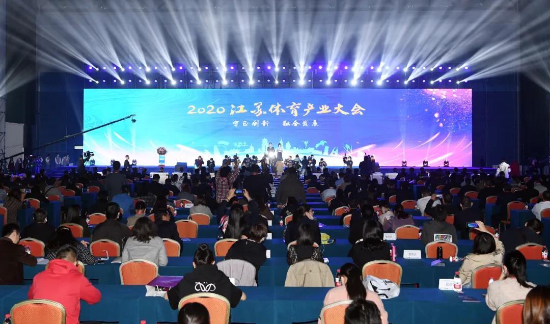 2020江苏体育产业大会在淮安开幕 去年全省体育产业总规模4620.42亿元