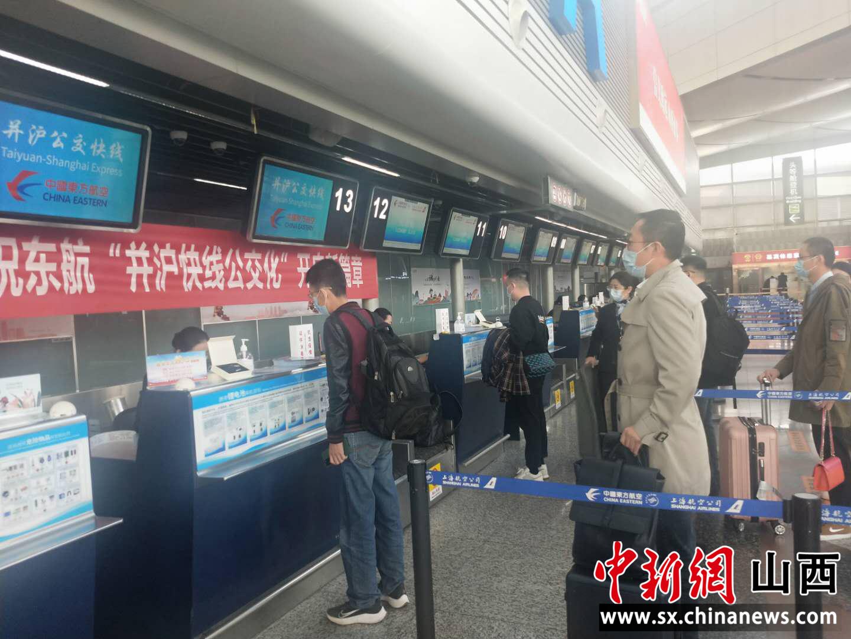 """太原机场开通""""并沪公交快线"""" 开启航班公交化运营"""